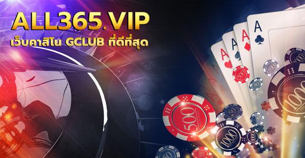 gclub-all365