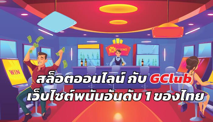 สล็อตออนไลน์ gclub