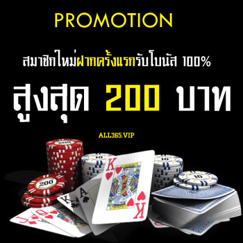 all365 promotion