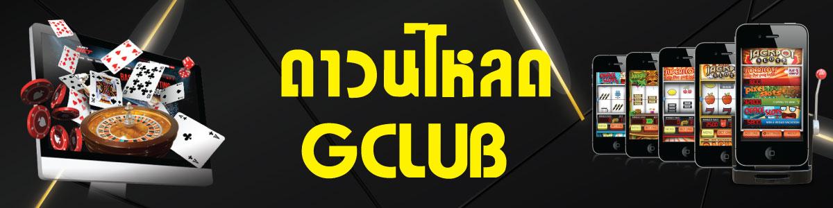 gclub ดาวน์โหลด