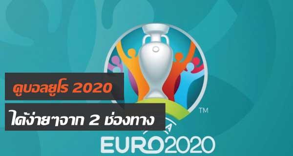 ดูบอลยูโร 2020 ได้ง่ายๆจาก 2 ช่องทาง
