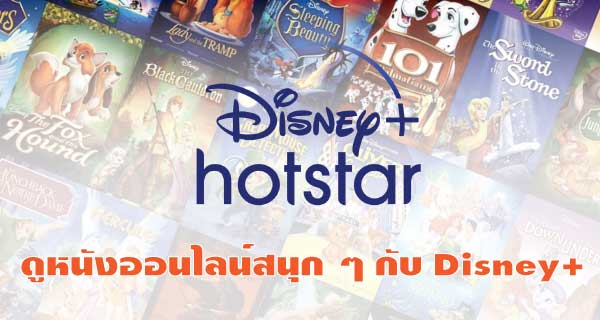 ดูหนังออนไลน์สนุก ๆ กับ Disney+