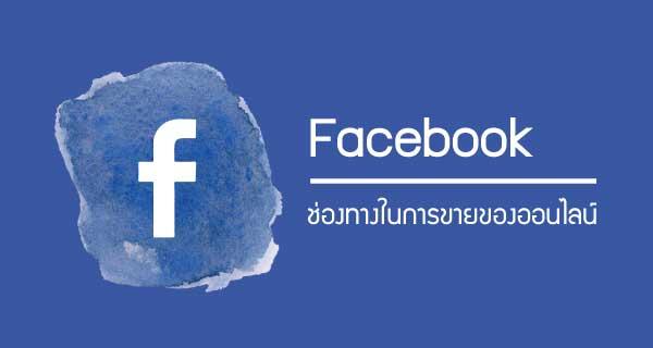 Facebook ช่องทางในการขายของออนไลน์