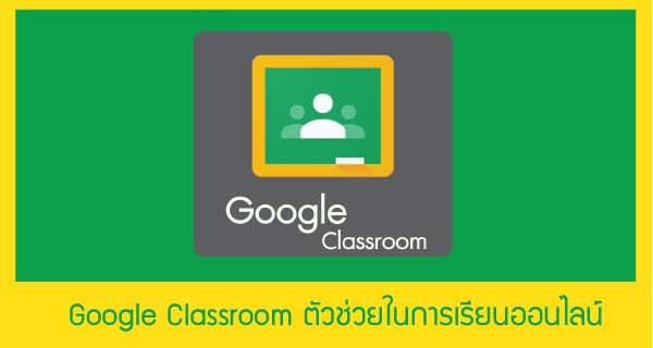 Google Classroom ตัวช่วยในการเรียนออนไลน์