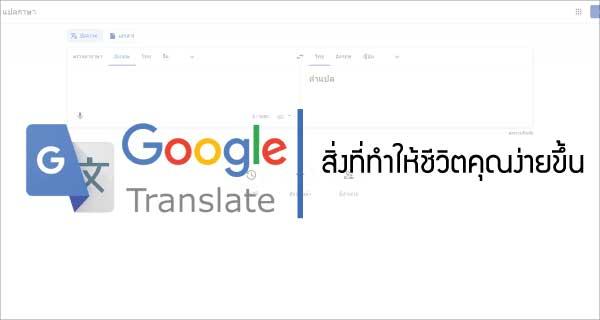 Google Translate สิ่งที่ทำให้ชีวิตคุณง่ายขึ้น