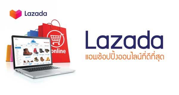 Lazada แอพช้อปปิ้งออนไลน์ที่ดีที่สุด