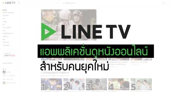 LINE TV แอพพลิเคชั่นดูหนังออนไลน์สำหรับคนยุคใหม่