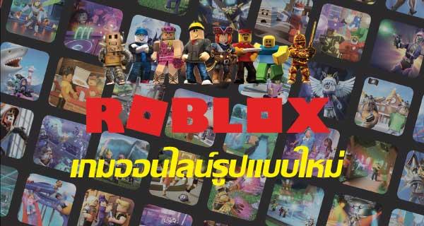 Roblox เกมออนไลน์รูปแบบใหม่