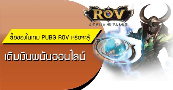 ซื้อของในเกม pubg rov
