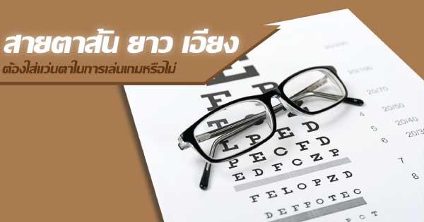 สายตาสั้น ยาว เอียง ต้องใส่แว่นตา