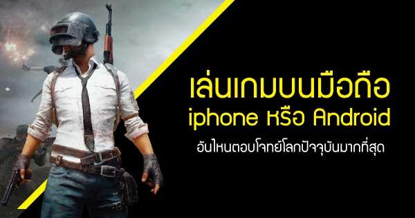 เล่นเกมบนมือถือ iphone หรือ android