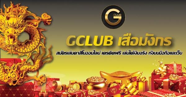 GCLUB เสือมังกร สมัครเล่นคาสิโนออนไลน์ เครดิตฟรี เล่นได้เงินจริง